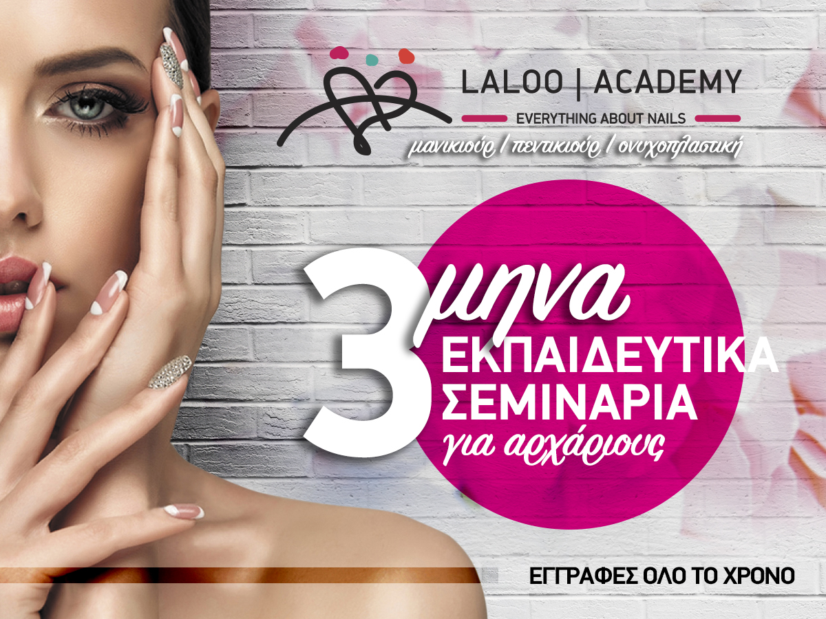 Laloo_Academy_Adv_01_Slider_NailProCare_Dimensions